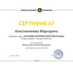 Сертификаты Маргарита Константинова