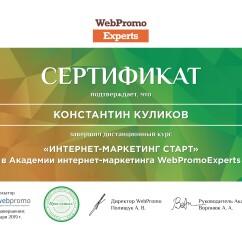 Сертификаты Константин Куликов