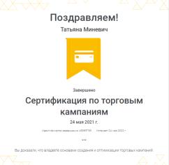 Сертификаты Татьяна Миневич