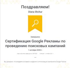 Сертификаты Диана Щур