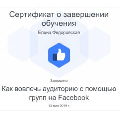 Сертификаты Федоровська Олена