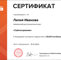 Сертификаты Лилия Иванова