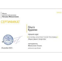 Сертификаты Ольга Кудаева