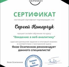 Сертификаты Комарчук Сергей