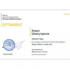 Сертификаты Алмаз Шамсутдинов