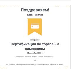 Сертификаты Дарий Притула