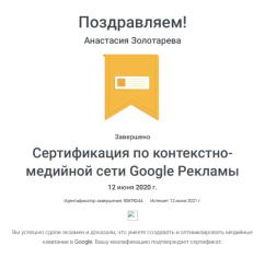 Сертификаты Анастасия Золотарева
