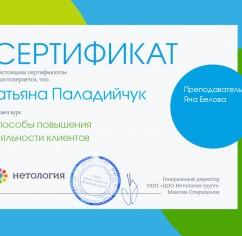 Сертификаты Татьяна Паладийчук