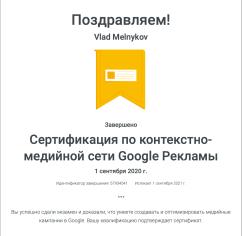 Сертификаты Владислав Мельников