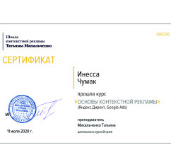 Сертификаты Инесса Чумак