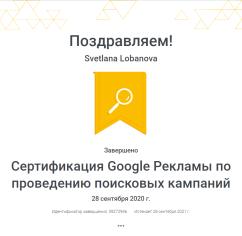 Сертификаты Светлана Лобанова
