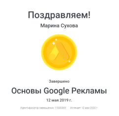 Сертификаты Марина Сухова
