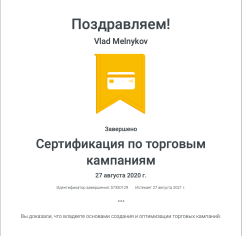 Сертификаты Таня Барабанова