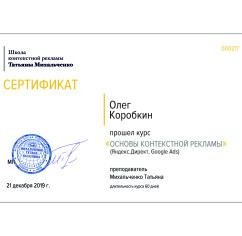 Сертификаты Олег Коробкин