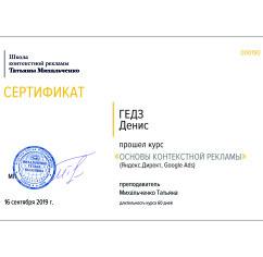 Сертификаты Денис Гедз
