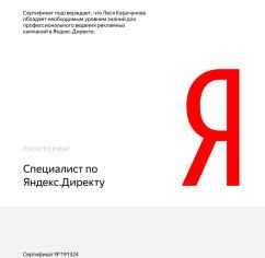 Сертификаты Леся Карачунова