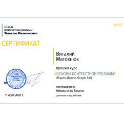 Сертификаты Виталий Матохнюк