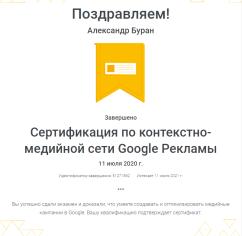 Сертификаты Александр Буран