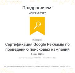 Сертификаты Андрей Чирков