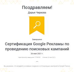 Сертификаты Дарья Чиркова