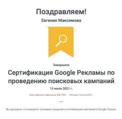 Сертификаты Евгения Максимова