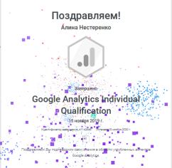 Сертификаты Алина Нестеренко