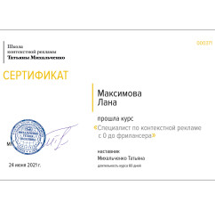 Сертификаты Лана Максимова