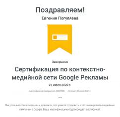 Сертификаты Евгения Погуляева