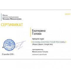 Сертификаты Екатерина Голова
