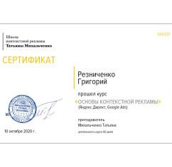 Сертификаты Резниченко Григорий