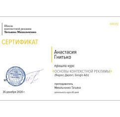 Сертификаты Анастасия Гнитько