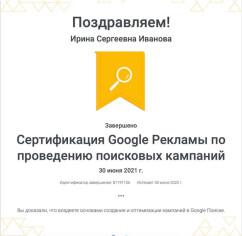 Сертификаты Ирина Иванова