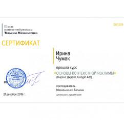 Сертификаты Ирина Чумак