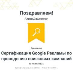 Сертификаты Алиса Дашевская