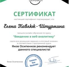 Сертификаты Елена Павлюк-Штурмина