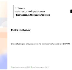 Сертификаты Макс Протасов
