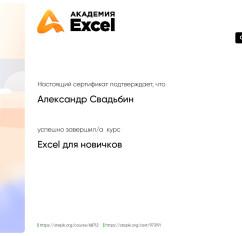 Сертификаты Александр Свадьбин