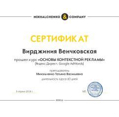 Сертификаты Венчковская Вирджиния