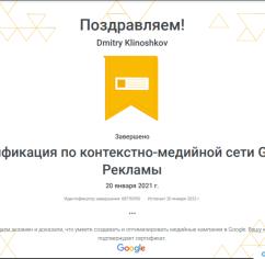 Сертификаты Дмитрий Клиношков