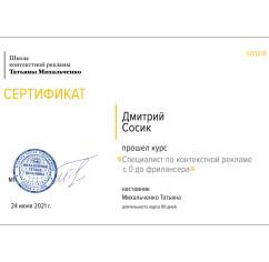 Сертификаты Дмитрий Сосик