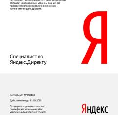 Сертификаты Константин Лолуа