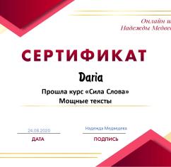 Сертификаты Дарья Барда