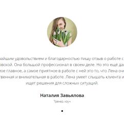 Отзывы Федоровська Олена