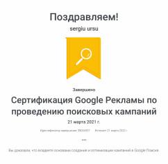 Сертификаты Сергей Урсу