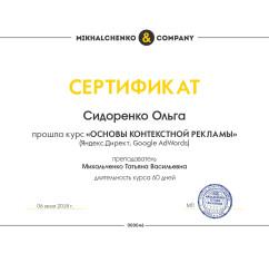 Сертификаты Ольга Сидоренко