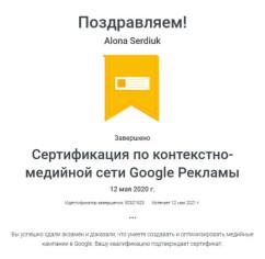 Сертификаты Алёна Сердюк