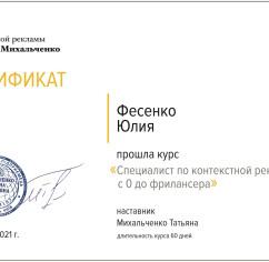 Сертификаты Юлія Фесенко