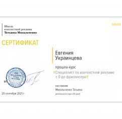 Сертификаты Евгения Украинцева