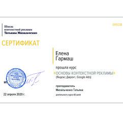 Сертификаты Елена Гармаш