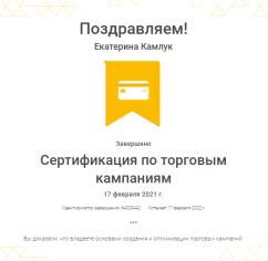 Сертификаты Екатерина Камлук